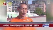 [超级新闻场]山东德州:69岁大爷坚持跑步50年 曾获亚洲第二全国第一