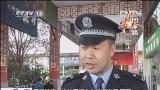 [视频]春节回家路·安全:车站周边人流大 吃饭休息要注意