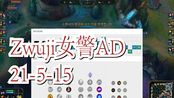 【rank存档2.15】rw.zwuji女警AD21.5.15