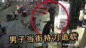 广西贵港: 一男子当街行凶 持刀追砍路人 遭警方连开数枪后击倒