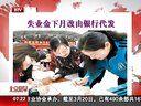 失业金下月改由银行代发[北京您早]—在线播放—优酷网,视频高清在线观看