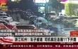 浙江杭州:车子被堵 司机疯狂连撞11下开路