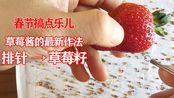 无籽草莓制作的草莓酱你们吃过吗?是的,没错,先用排针将草莓籽一颗颗排出