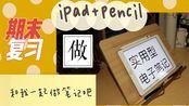 【李记干货】如何用iPad+Pencil打造实用型电子笔记?笔记模版分享|期末复习向实用笔记|简单省时方便复习