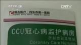 [新闻直播间]新闻提示:儿童老人更需注意预防秋季传染病