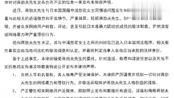 """蒋劲夫方发布律师声明:""""殴打女方导致流产""""等系造谣抹黑!"""