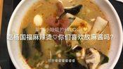 治愈系来袭:吃杨国福麻辣烫,你们喜欢放麻酱吗