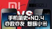「小白测评」手机简史4 亦敌亦友 魅族与小米
