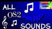 [转载]历代OS/2 Warp音效
