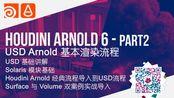 Houdini 18 Arnold 6 Solaris USD 基本工作流程 workflow 实战案例