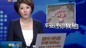 济宁:电动车闯红灯撞上轿车人被撞飞-20140812早安山东-凤凰视频-最具媒体品质的综合视频门户-凤凰网