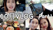 10月VLOG #1|我的发小「拉拉」来看我啦!小型淘宝开箱| Taobao Haul| 超好吃的火锅/庆祝国庆|湾区生活