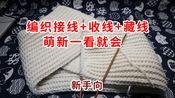 【编制围巾新手向】冬天来学会给ta织一条围巾吧!2(接线+收针教程基础向)