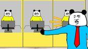 【沙雕动画】当代无良公司现状!