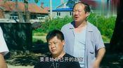 乡村爱情:刘能被王云诬陷拿面膜,就连广坤都在那里添油加醋