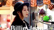 韩国小姐姐J-FLA 翻唱迈克尔杰克逊-比莉·珍Michael Jackson - Billie Jean
