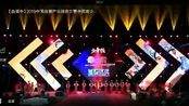 《小花旦》歌曲 中国童装产业博览会 山东省济宁市蒲公英声