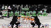 #24【男子1部3回戦】帝京大学×中央大学【2019R1第30回学連剣友剣道大会】1織戸×兵藤2楠×榎本3永野×渡部4山口×飯蓋5江藤×河上6角田
