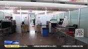 增设证件消毒盒、正容镜 天津机场安检站完善多项疫情防控措施