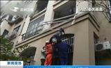 [新闻早报-吉林]老人跌落阳台 居民伸援手