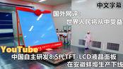 中国自主研发首块8.5代TFT-LCD液晶面板 蚌埠生产下线