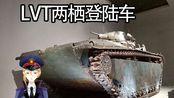 【战地5】它让两栖登陆作战重回将军们的视野!美军LVT科普+集锦