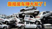 """每天上万的报废车去哪里了?还是保险公司套路深,废铁变""""黄金"""""""