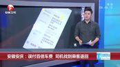 安徽安庆:误付百倍车费 司机找到乘客退回