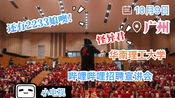 潜入哔哩哔哩官方(2019-2020)10.9广州华南理工大学招聘宣讲会