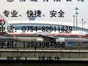 【汕头、揭阳、普宁、潮州到西安空运、快递,电话:0754-82511629】