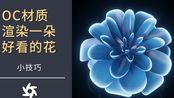 用OC渲染器混合材质5分钟制作一朵绚丽的花
