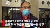 #武汉 #海南 经过6个多小时辗转,今日凌晨2点17分,海南医疗队抵达荆州,这也是第一支驰援荆州的队伍!
