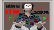 [NKi的应用分享包] Adobe系列软件 安装包资源 伸手党回报社会#1