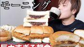 【李狗蛋】太大了!早饭吃了全部柯美达的三明治后体重意外地增加了