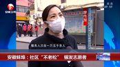"""老了也要发挥余热 安徽蚌埠:社区""""不老松""""银发志愿者"""