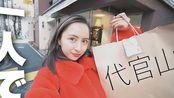(英字)【JULIDY】东京代官山购物分享
