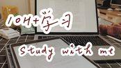 10H+高效学习|宅家一天能做多少事情|study with me|烤红薯|炸鸡|电子笔记整理技巧|扫描APP分享
