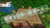 【古來万事东流水】《我的世界 PS4版》 困难无作弊生存实况 第一期 第一天