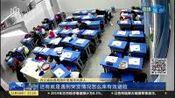 四川内江发生5.2级地震 师生教科书式自救获赞