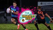 【RU集锦】2020南非大学橄榄球联赛Varsity Cup 第5轮