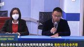 江门鹤山举办电视网络直播招聘会,10家企业提供1500个岗位