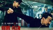 《催眠裁决》即将上映,张翰领衔主演,张家辉善恶难辨