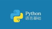 【潮享】4 星 期 零 基 础 学 python (Week 1)