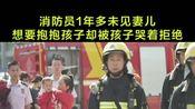 消防员从孩子出生二十多天到一岁多都未见过一面
