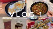 VLOG1上海探店 大细佬港式餐厅/大成海鲜烧烤/Awfully Chocolate/Urumqi辣风芹