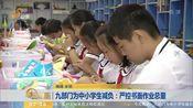 [早安山东]九部门为中小学生减负:严控书面作业总量