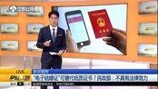 """新京报网:""""电子结婚证""""可替代纸质证书?民政部——不具有法律效力"""