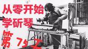 【古琴制作】从零开始学斫琴!第75天:再次检查裹布