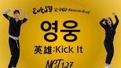 【Josh&Bamui】NCT 127 - 英雄【减肥舞】【两周减10斤】