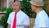 村里主要领导在一起吃饭,刘能和赵四出去自己讲道理了